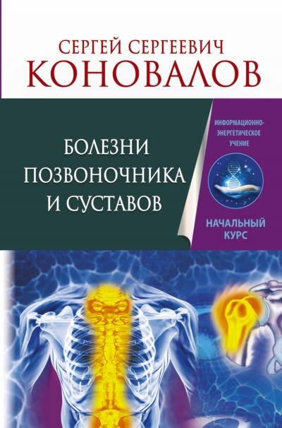 Болезни позвоночника и суставов: Информационно-энергетическое Учение. Начал