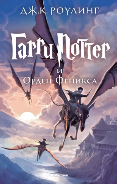Гарри Поттер и Орден Феникса: Роман