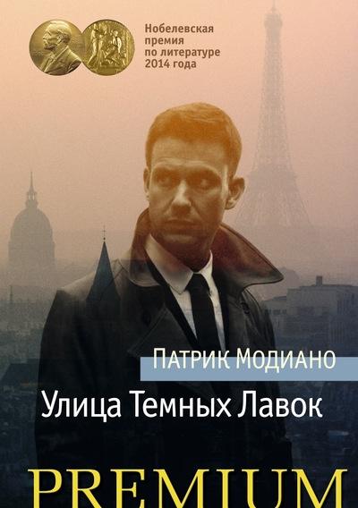 Улица Темных Лавок: Роман