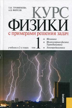 Курс физики с примерами решения задач: Учебник: В 2 т. Т.1: Механика. Молек