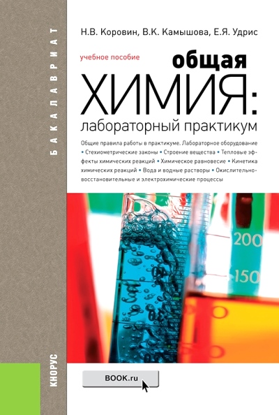 Общая химия. Лабораторный практикум: Учеб. пособие