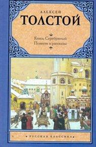 Князь Серебряный: Повести и рассказы