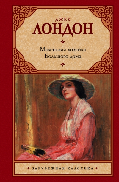 Маленькая хозяйка Большого дома: Роман