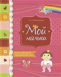 Мой малыш: Дневник наблюдений с подсказками для мамы