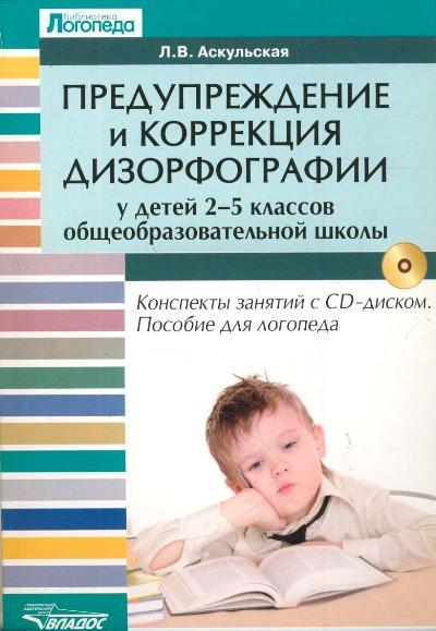 Предупреждение и коррекция дизорфографии у детей 2-5 классов общеобразовате