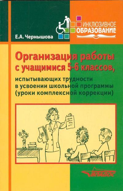 Организация работы с учащимися 5-6 классов, испытывающих трудности в усвоен