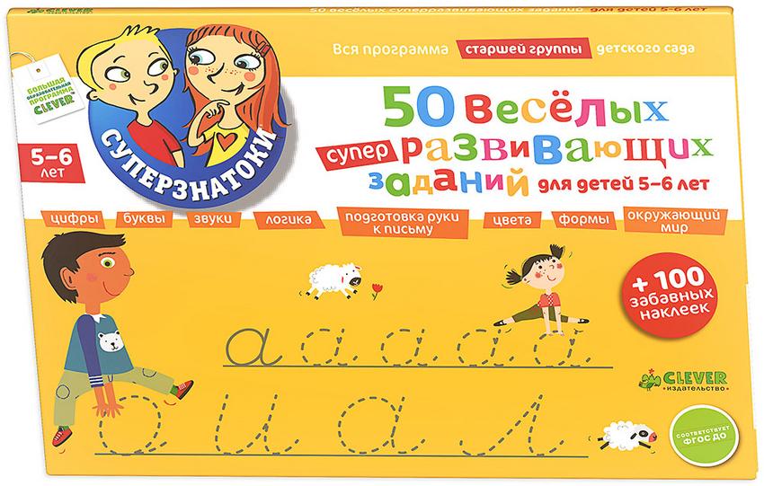 50 веселых суперразвивающих заданий для детей 5-6 лет + 100 забавных наклее