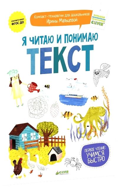 Я читаю и понимаю текст: Компакт-технологии для дошкольников