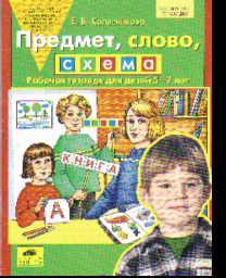Предмет, слово, схема: Рабочая тетрадь для детей 5-7 лет ФГОС ДО /+361090/