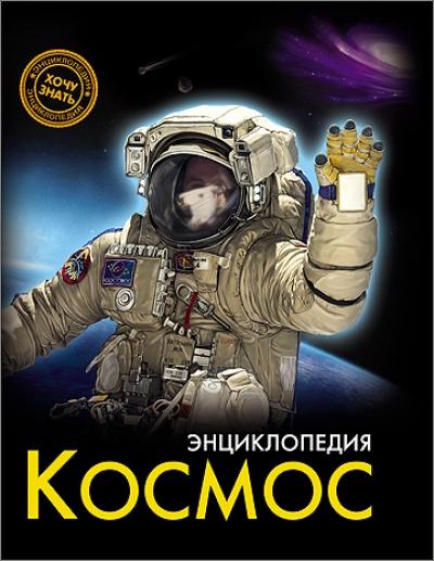 Космос: Энциклопедия