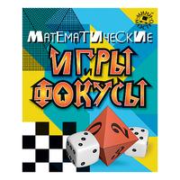 Набор Математические игры и фокусы