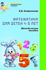 Математика для детей 4-5 лет: Метод. пособие к рабочей тетради ФГОС ДО