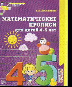 Математические прописи для детей 4-5 лет ФГОС ДО