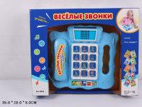 Мобильный телефон свет, звук желт