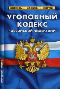 Уголовный кодекс РФ: По сост. на 01.02.2017 г.