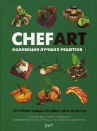 Chefart. Коллекция лучших рецептов 3: Авторские блюда звездных шеф-поваров