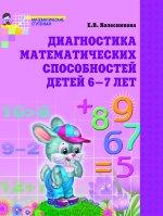 Диагностика математических способностей детей 6-7 лет ФГОС ДО