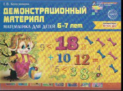 Демонстрационный материал: Математика для детей 6-7 лет ФГОС ДО