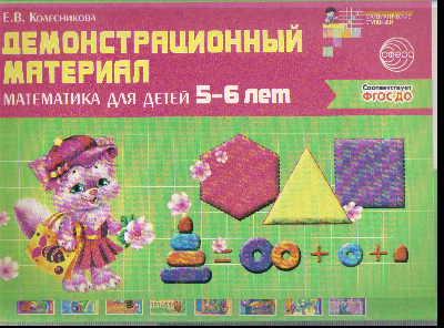 Демонстрационный материал: Математика для детей 5-6 лет ФГОС ДО