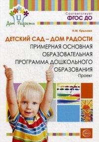 Детский сад - Дом радости. Примерная основная общеобраз. программа дошк.обр