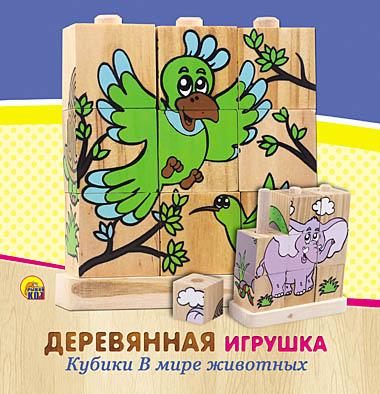 АКЦИЯ19 Игр Кубики В мире животных дерев.