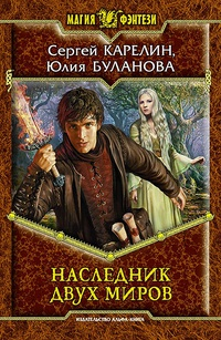 Наследник двух миров: Фантастический роман