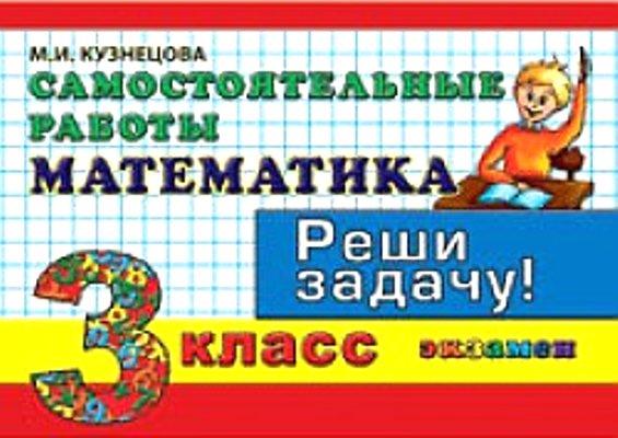 Математика. 3 кл.: Самостоятельные работы ФГОС