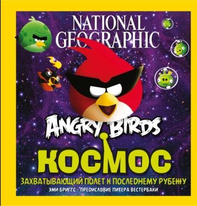 Angry Birds. Космос: Захватывающий полет к последнему рубежу