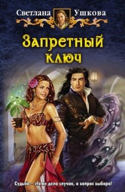 Запретный ключ: Фантастический роман