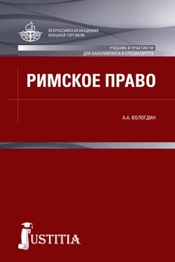 Римское право: Учебник и практикум
