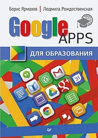 Google Apps для образования