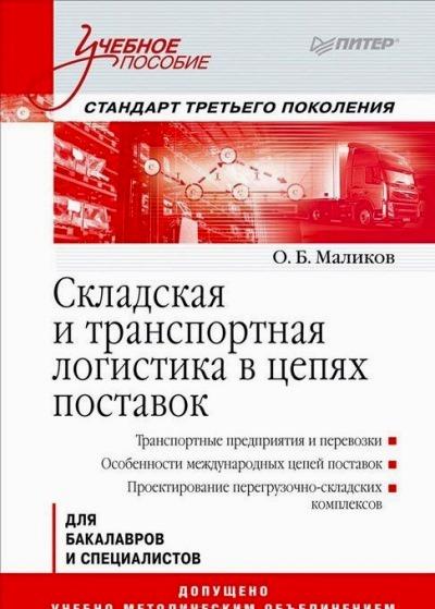 Складская и транспортная логистика в цепях поставок: Учебное пособие