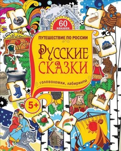 Русские сказки. Головоломки, лабиринты