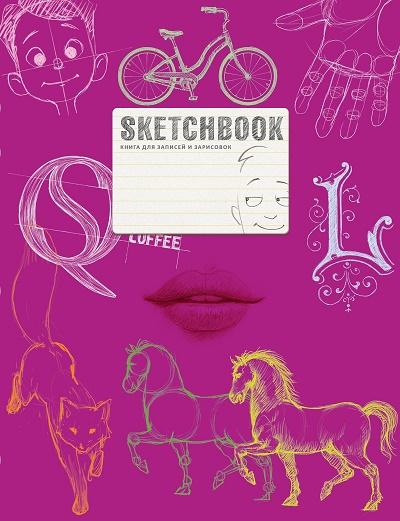 SketchBook спир Визуальный экспресс-курс по рисованию (малиновый)