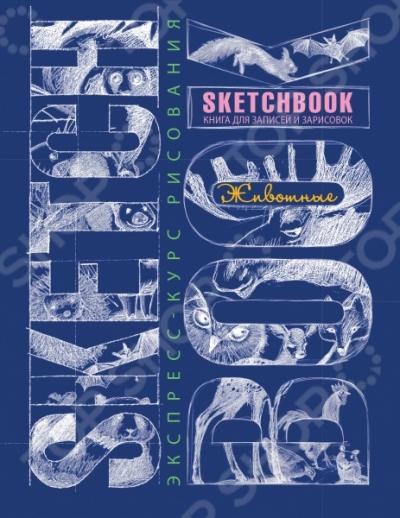 SketchBook спир Рисуем животных (синий)
