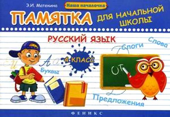 Русский язык. 4 кл.: Памятка для начальной школы