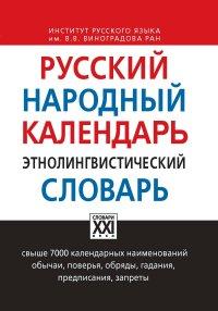 Русский народный календарь. Этнолингвистический словарь