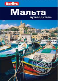 Мальта: Путеводитель