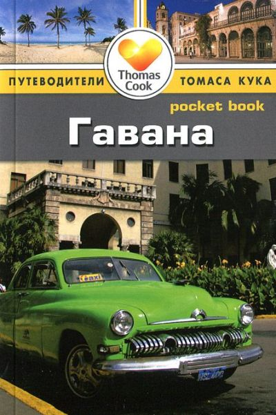 Гавана: Путеводитель
