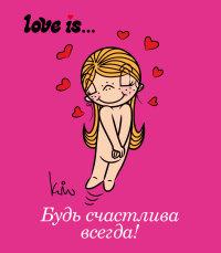 Love is... Будь счастлива всегда