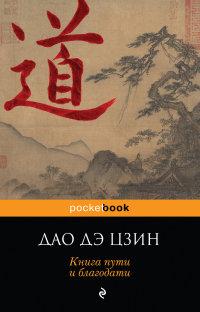 Дао дэ Цзин. Книга пути и благодати.