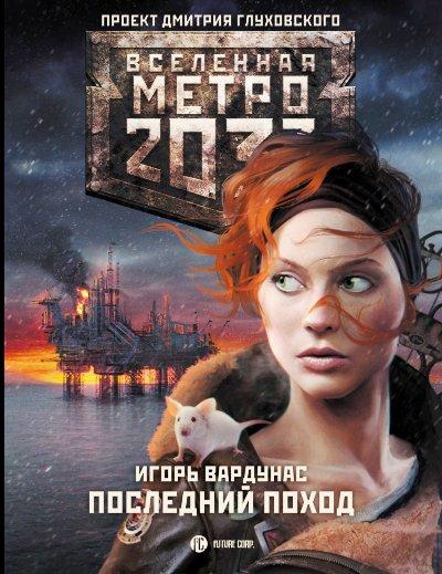 Метро 2033: Последний поход: Фантастический роман