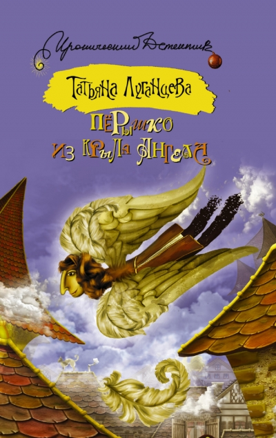 Перышко из крыла ангела: Роман