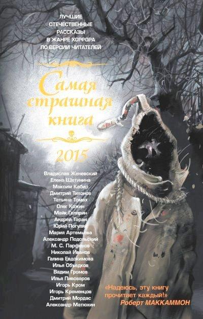 Самая страшная книга 2017: Сборник рассказов