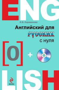 Английский для русских с нуля