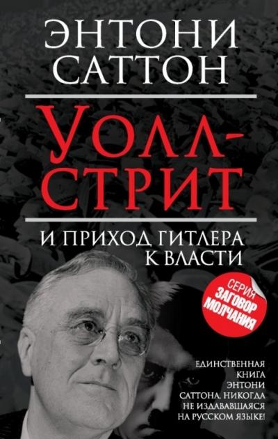 Уолл-Стрит и приход Гитлера к власти