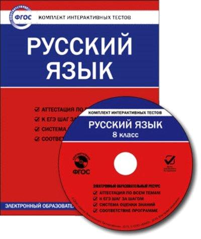 CD Русский язык. 8 кл.: Комплект интерактивных тестов ФГОС