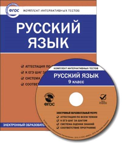 CD Русский язык. 9 кл.: Комплект интерактивных тестов ФГОС