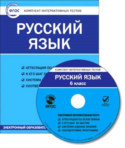 CD Русский язык. 6 кл.: Комплект интерактивных тестов ФГОС