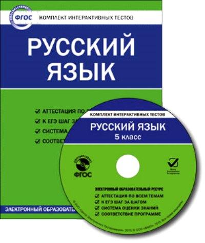 CD Русский язык. 5 кл.: Комплект интерактивных тестов ФГОС